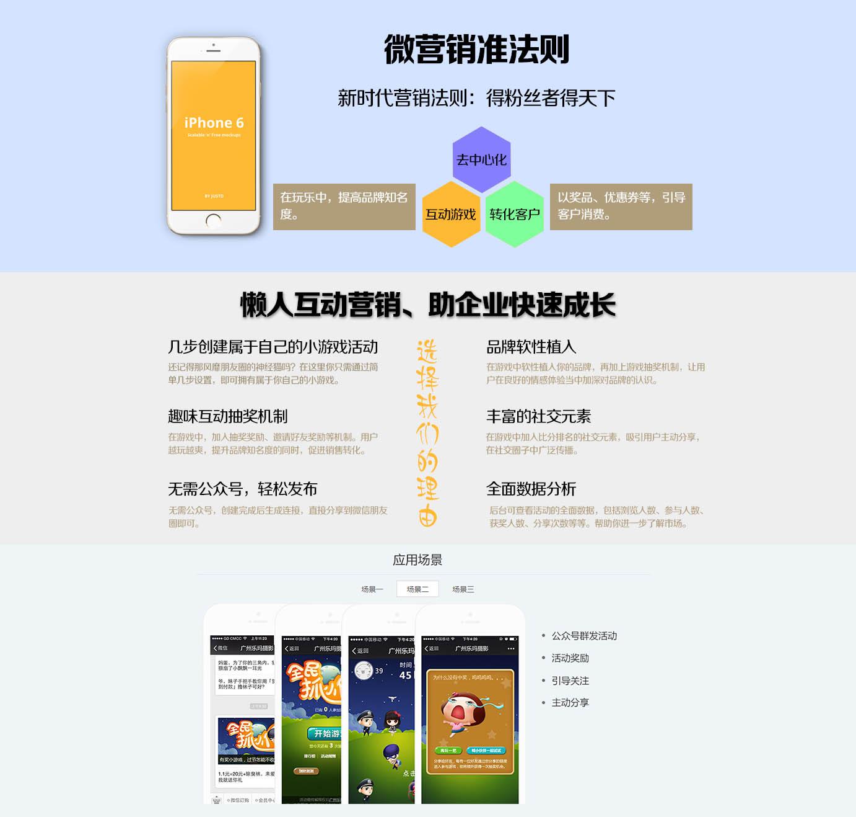 全新微信互动营销平台